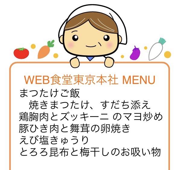 f:id:WEBshokudou:20201020001340j:plain