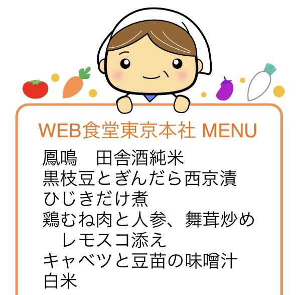 f:id:WEBshokudou:20201027212557j:plain
