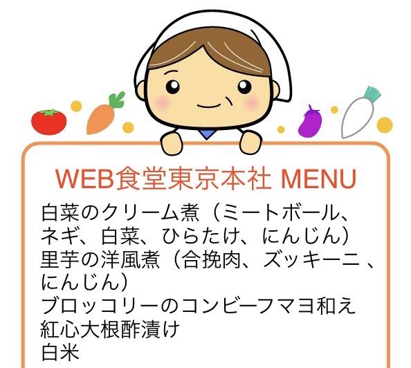 f:id:WEBshokudou:20201221203649j:plain