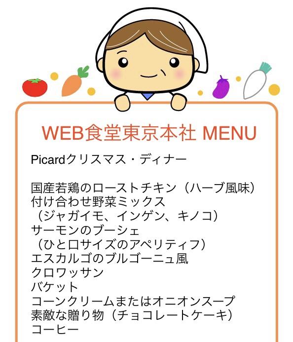 f:id:WEBshokudou:20201226113005j:plain