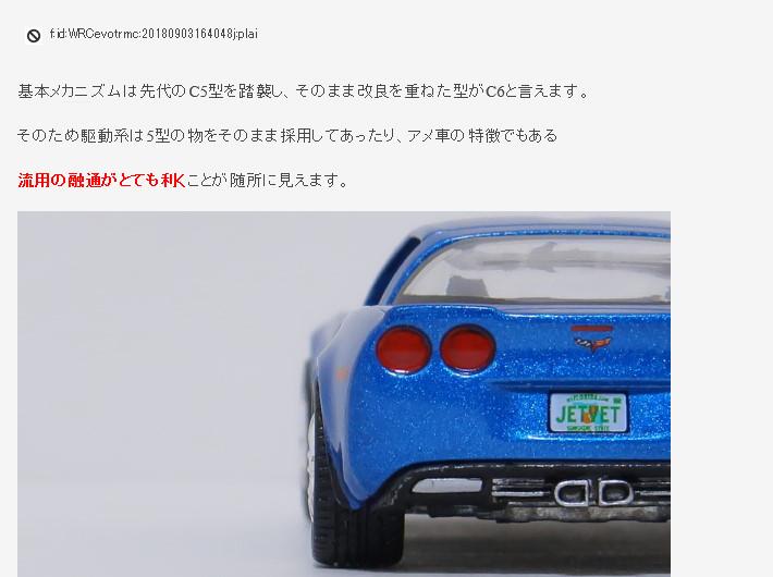 f:id:WRCevotrmc:20180927053542j:plain