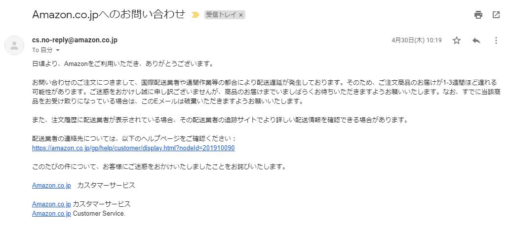 Amazonから1回目のメール