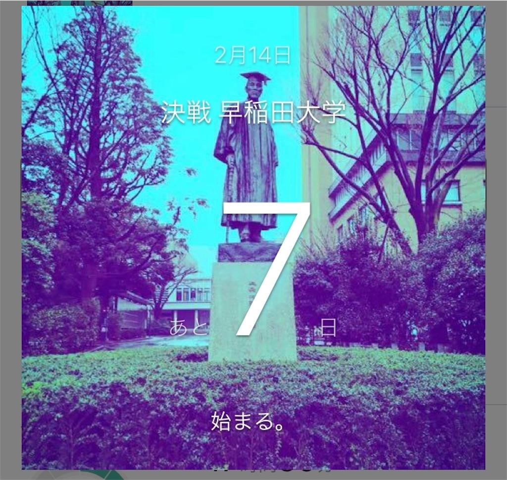 f:id:Waseda_juken:20200207183254j:image