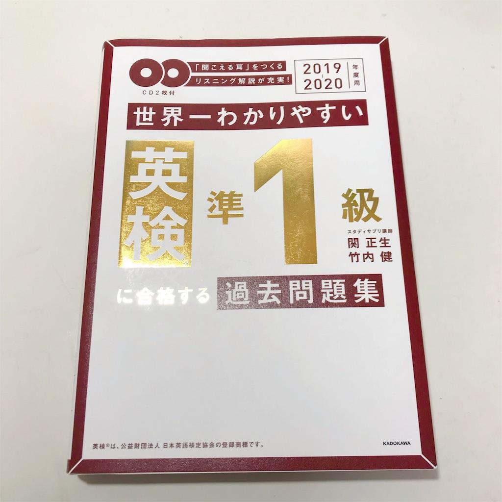 f:id:Waseda_juken:20200210142117j:image