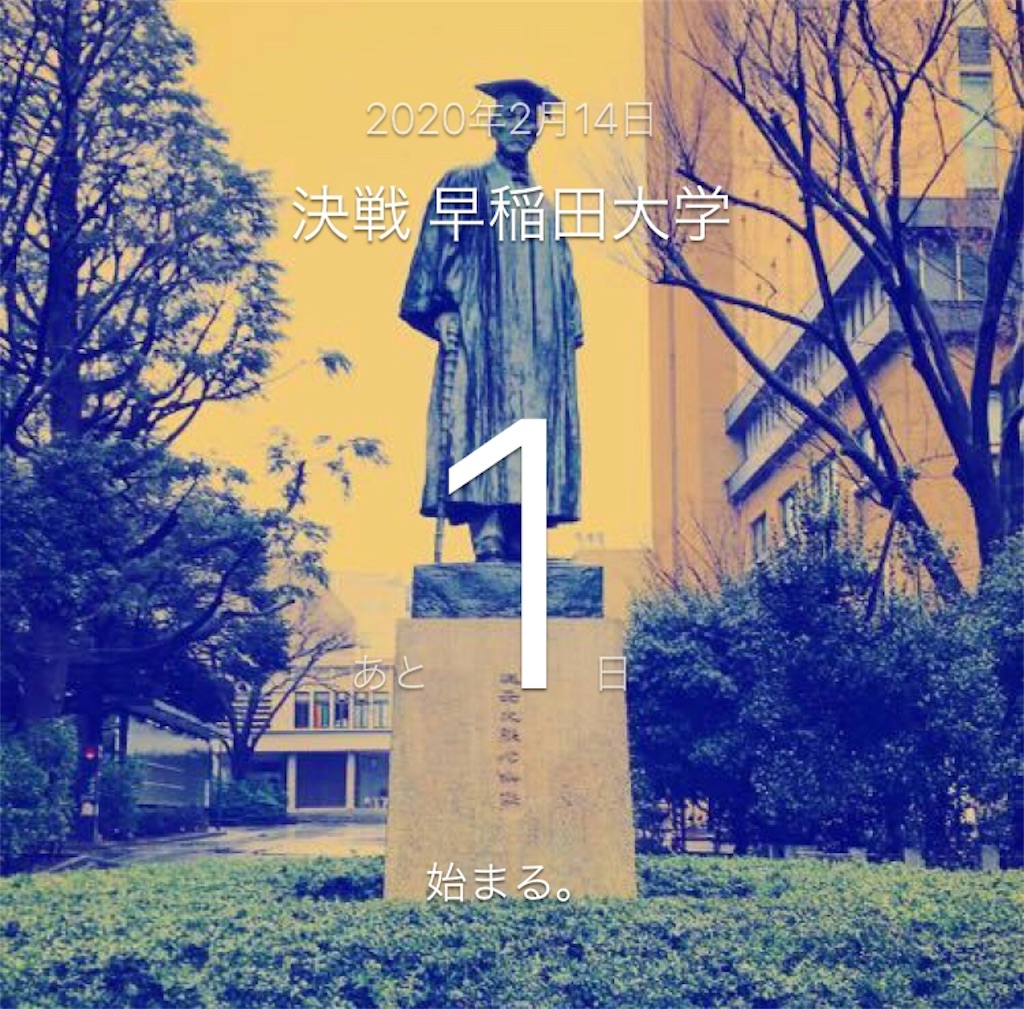 f:id:Waseda_juken:20200213135703j:image