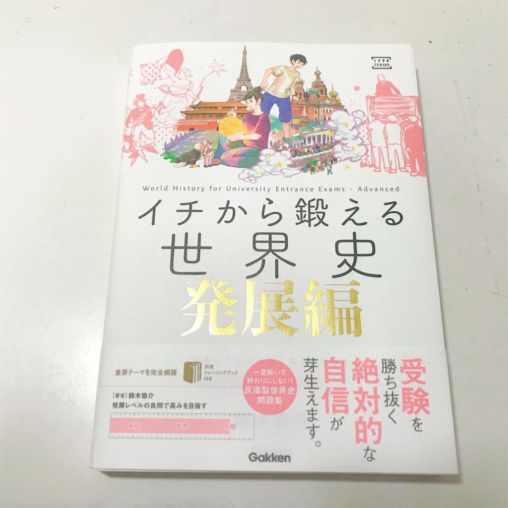 f:id:Waseda_juken:20200217233108j:image