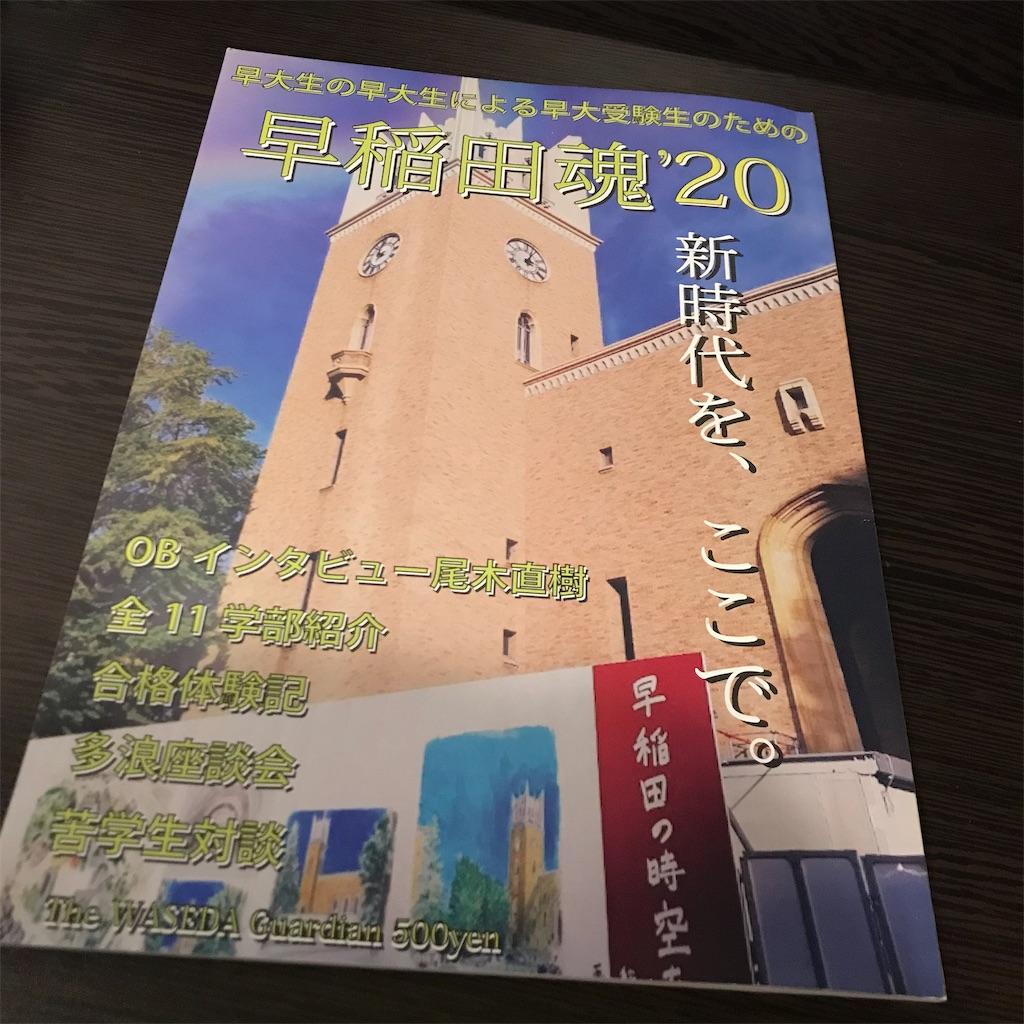f:id:Waseda_juken:20200217233157j:image