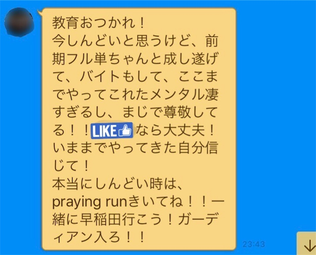 f:id:Waseda_juken:20200220000351j:image