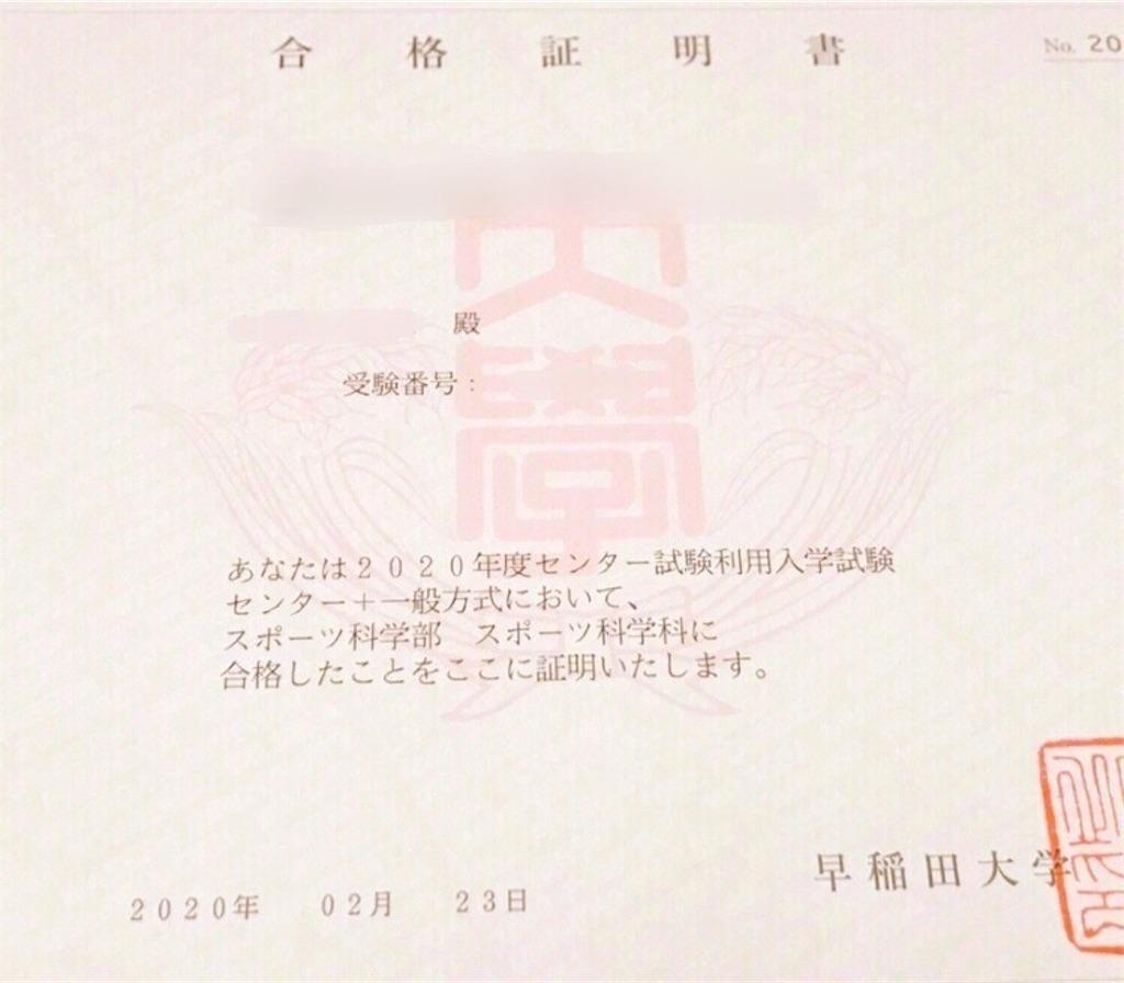 f:id:Waseda_juken:20200307032015j:image