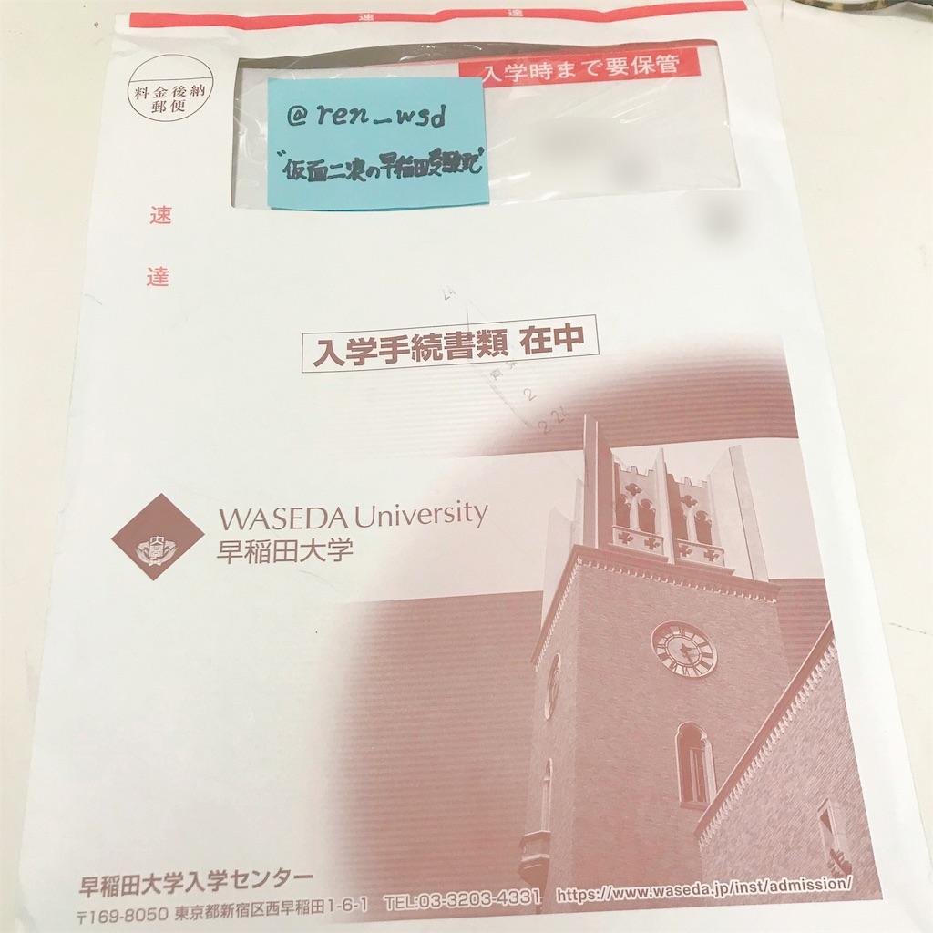 f:id:Waseda_juken:20200311055110j:image