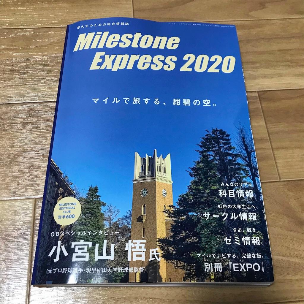 f:id:Waseda_juken:20200318182645j:plain