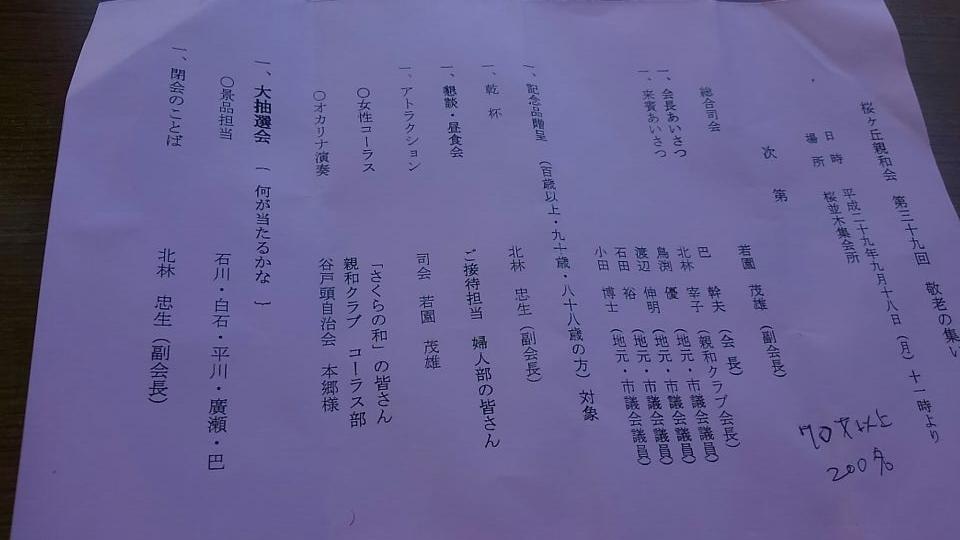 f:id:WatanabeNobuaki:20170918134951j:plain