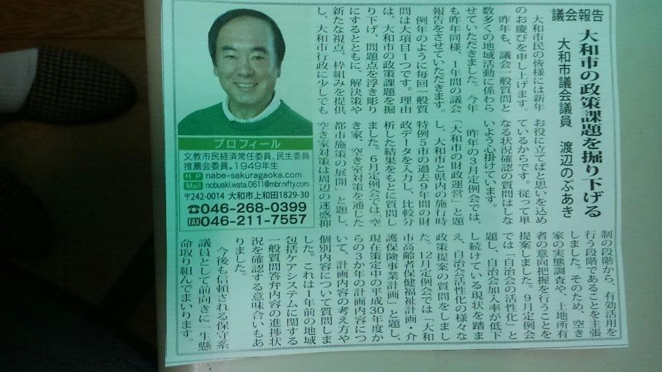 f:id:WatanabeNobuaki:20180112104730j:plain