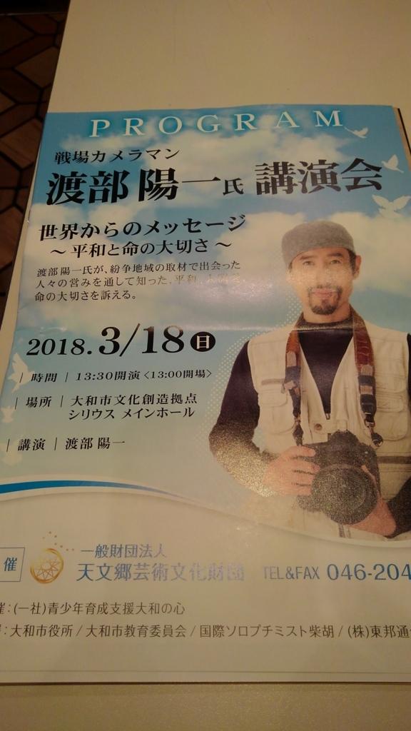f:id:WatanabeNobuaki:20180319002518j:plain