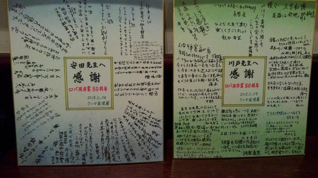 f:id:WatanabeNobuaki:20181108001330j:plain