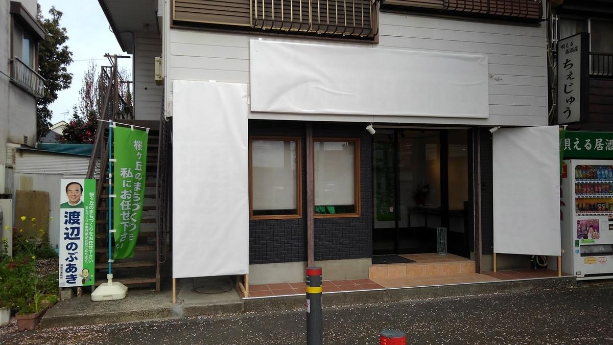 f:id:WatanabeNobuaki:20190411180412j:plain