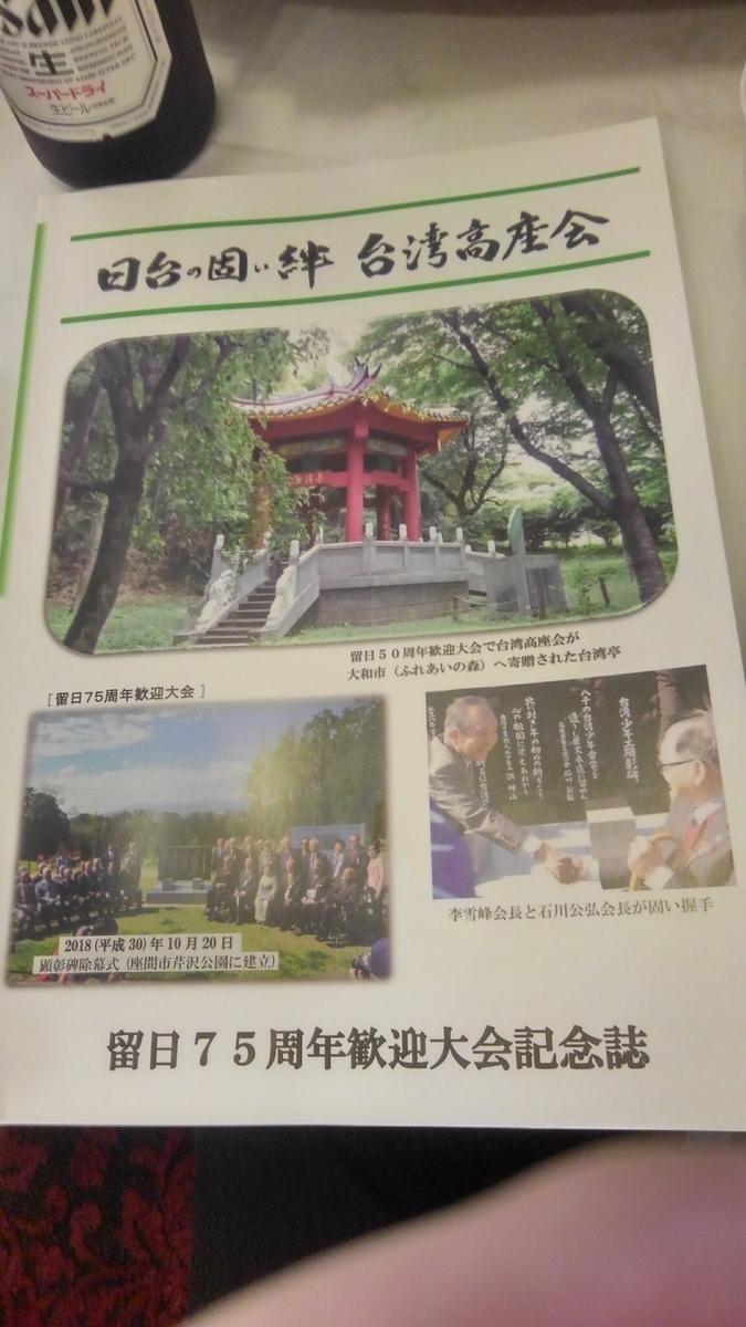 f:id:WatanabeNobuaki:20190729134426j:plain