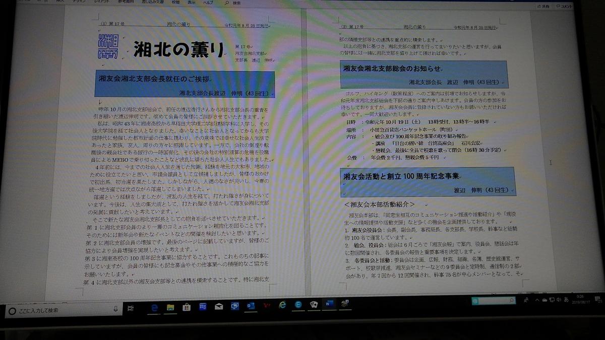 f:id:WatanabeNobuaki:20190817022155j:plain