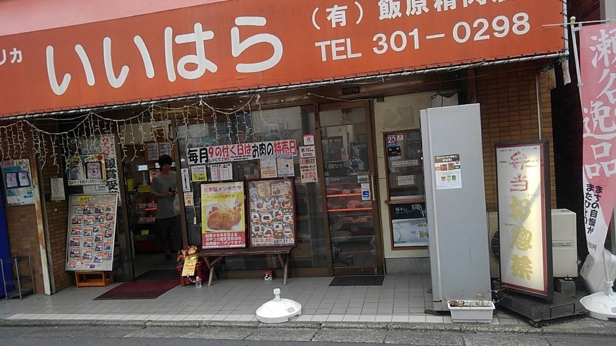 f:id:WatanabeNobuaki:20190923171651j:plain