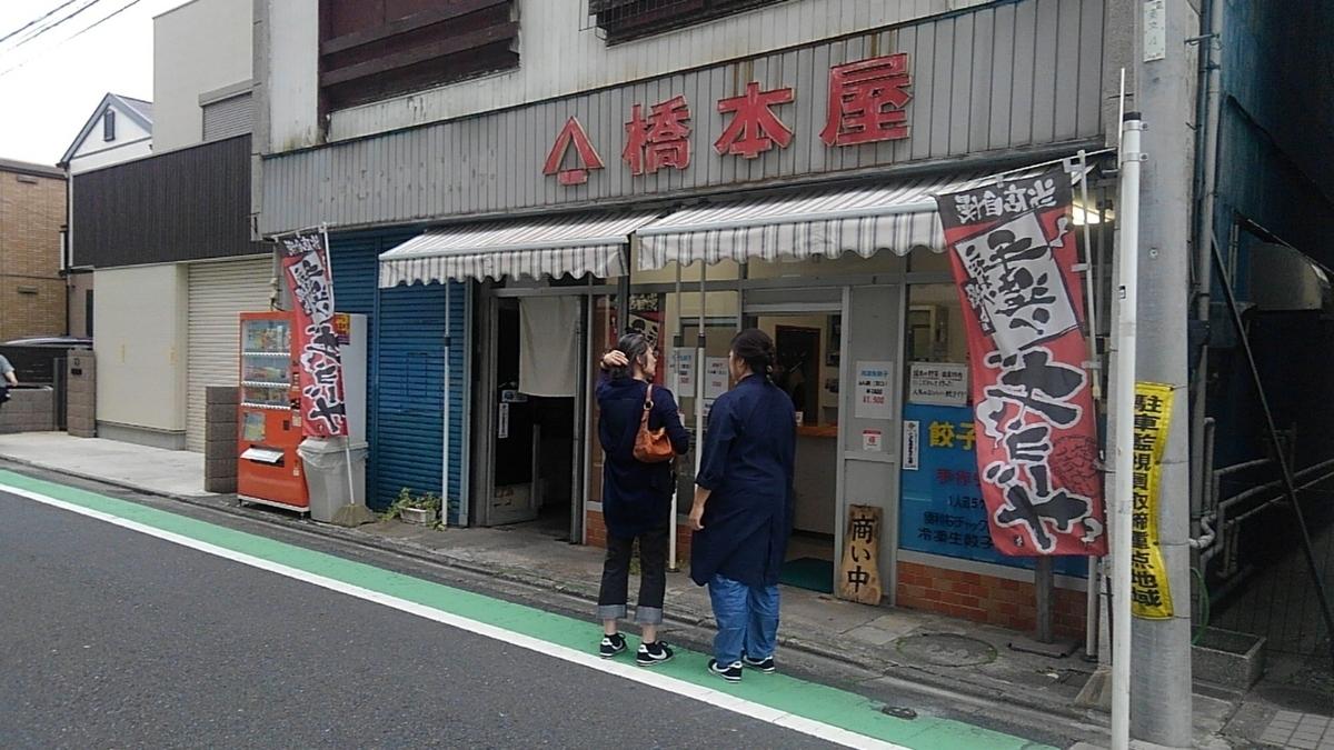 f:id:WatanabeNobuaki:20190923171752j:plain