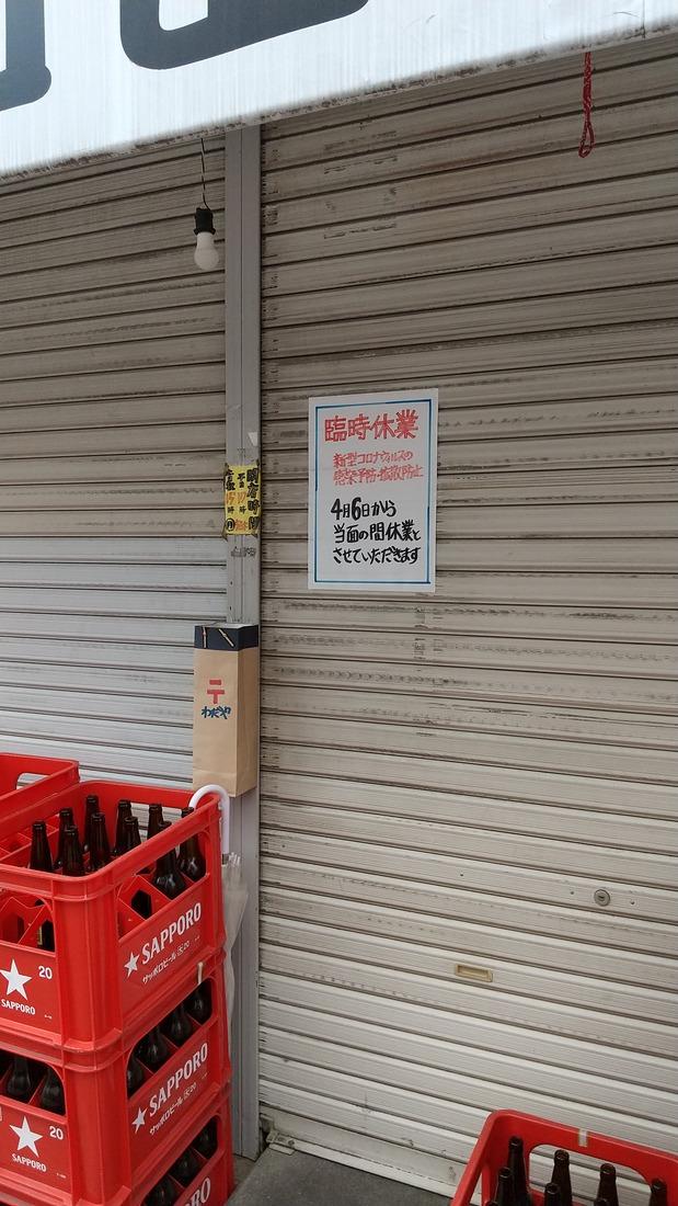 f:id:WatanabeNobuaki:20200428011756j:plain