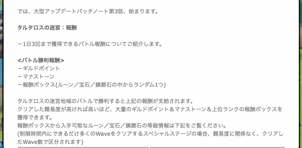 f:id:Watarugo-summonersw:20180717163620p:plain