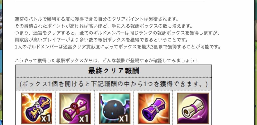 f:id:Watarugo-summonersw:20180717163824p:plain