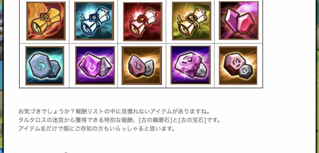 f:id:Watarugo-summonersw:20180717163859p:plain