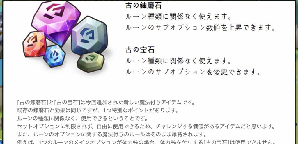f:id:Watarugo-summonersw:20180717163938p:plain