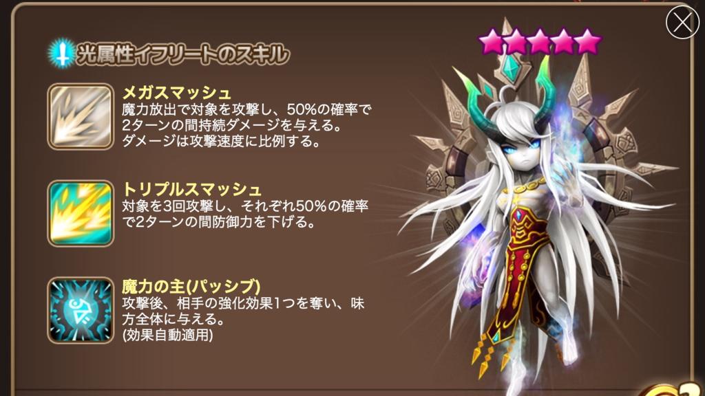 f:id:Watarugo-summonersw:20180906180536p:plain