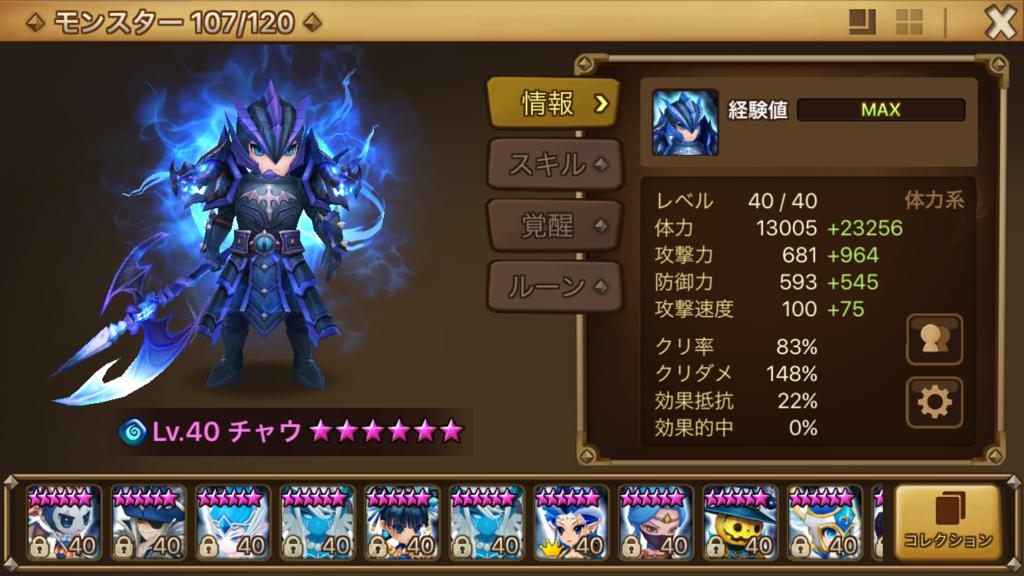 f:id:Watarugo-summonersw:20181011105603p:plain