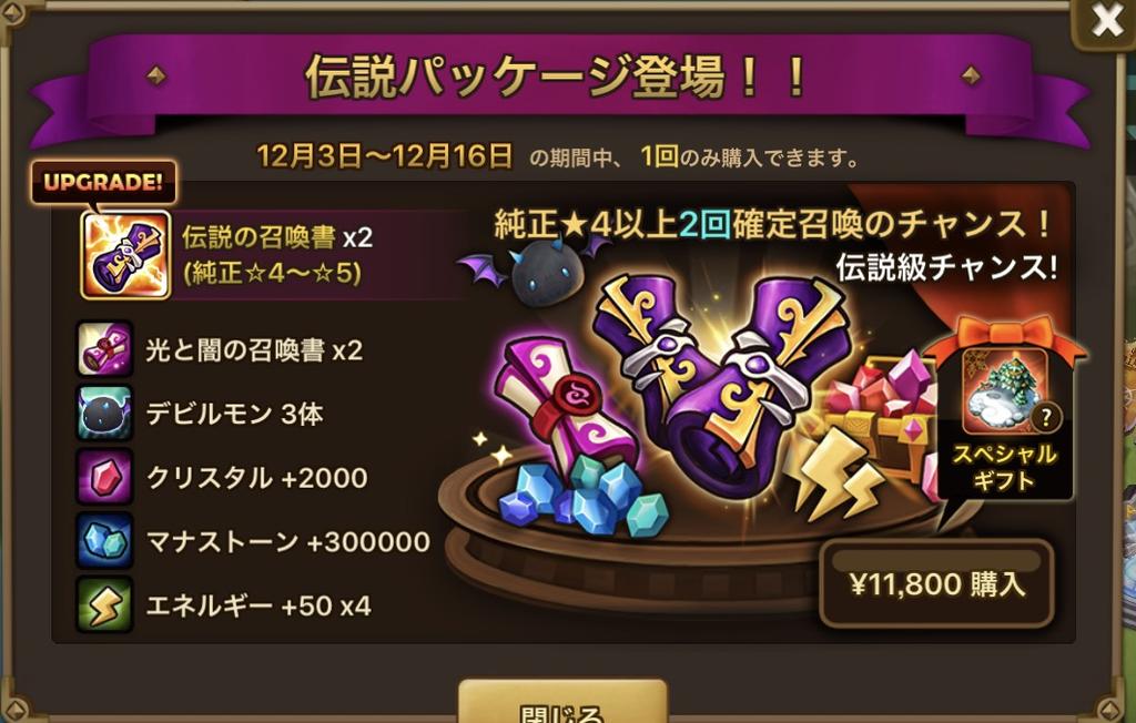 f:id:Watarugo-summonersw:20181203181529p:plain