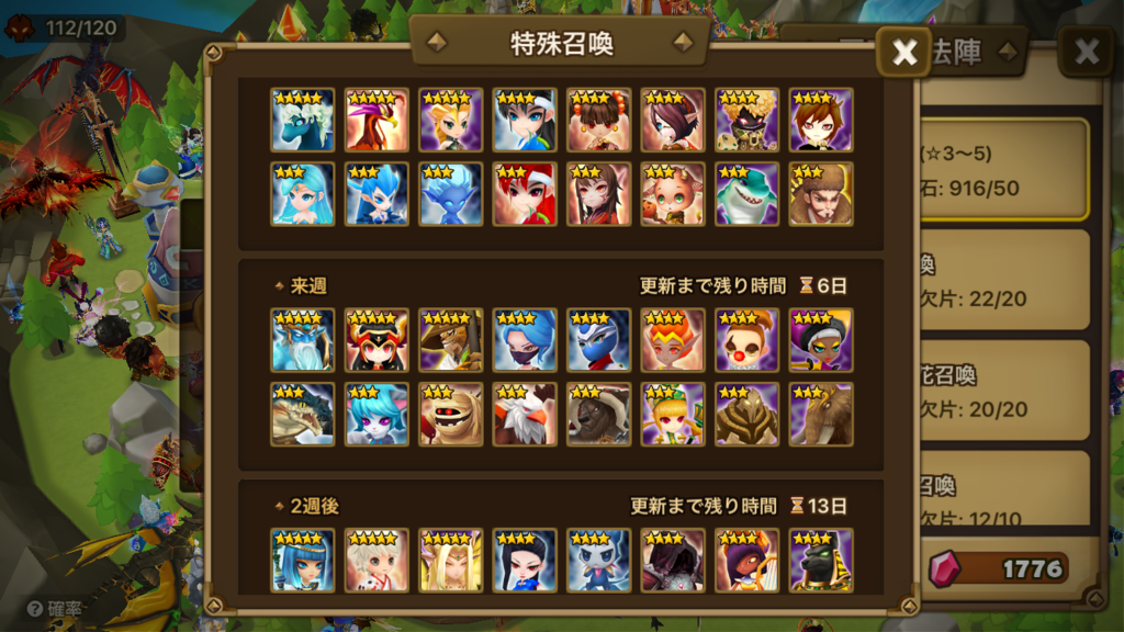 f:id:Watarugo-summonersw:20190115101545p:plain