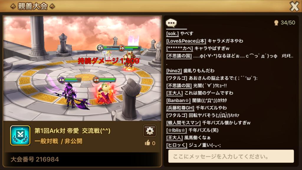 f:id:Watarugo-summonersw:20190218142758p:plain