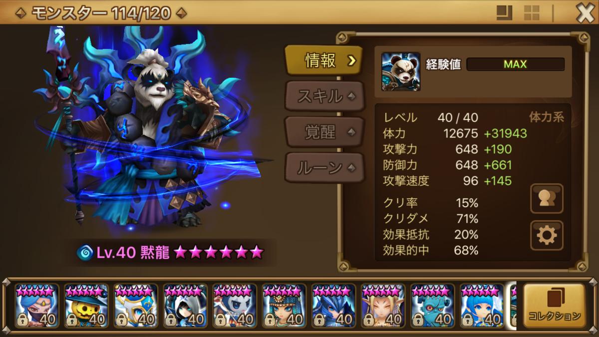f:id:Watarugo-summonersw:20190325095225p:plain