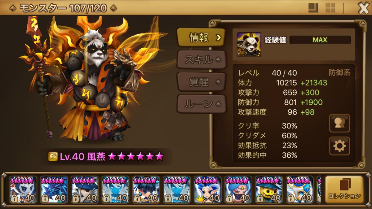 f:id:Watarugo-summonersw:20190325095611p:plain