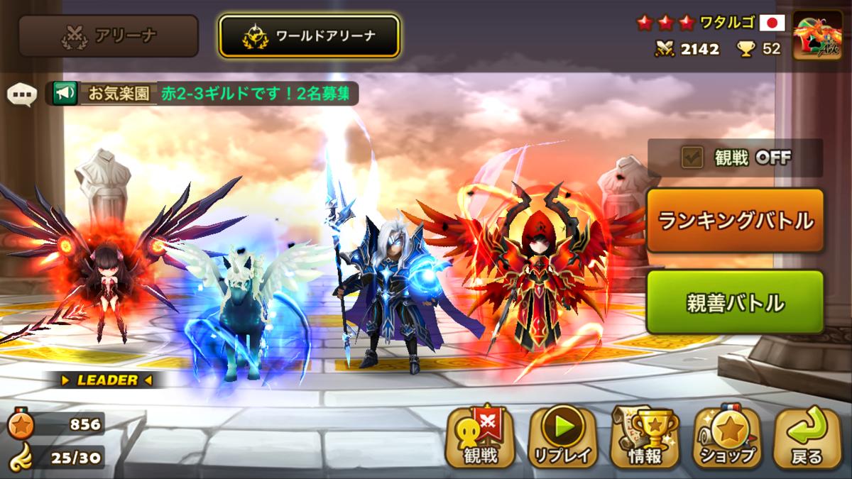 f:id:Watarugo-summonersw:20190513082933p:plain