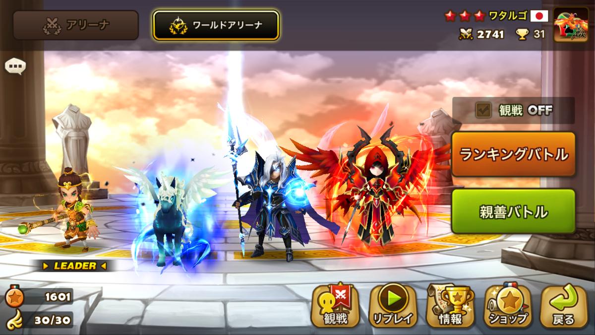 f:id:Watarugo-summonersw:20190603083705p:plain