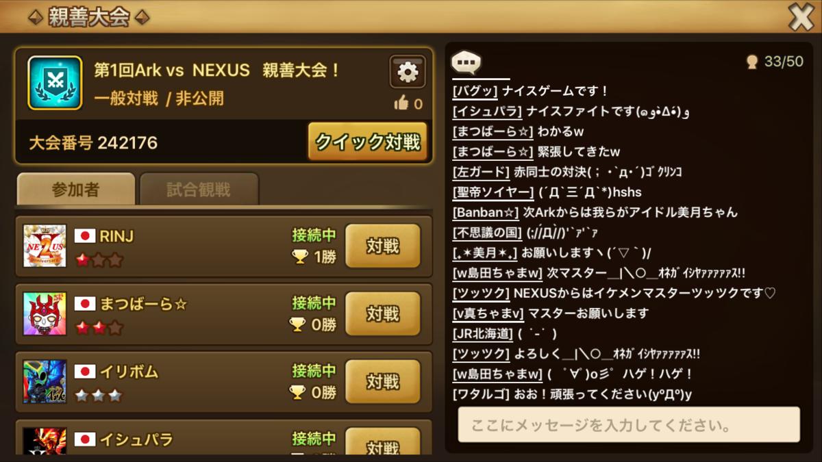 f:id:Watarugo-summonersw:20190617075147p:plain