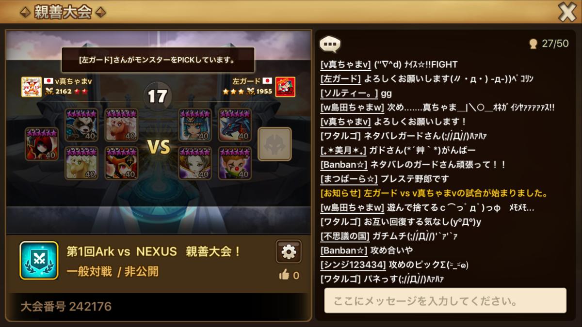 f:id:Watarugo-summonersw:20190617075213p:plain