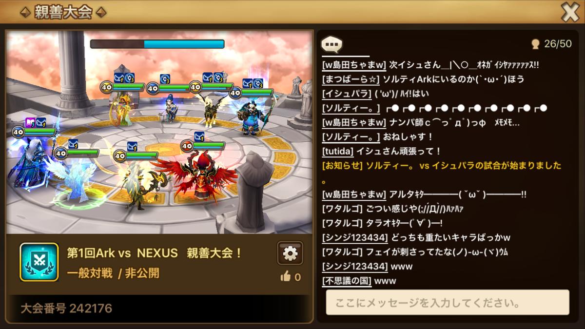 f:id:Watarugo-summonersw:20190617075339p:plain