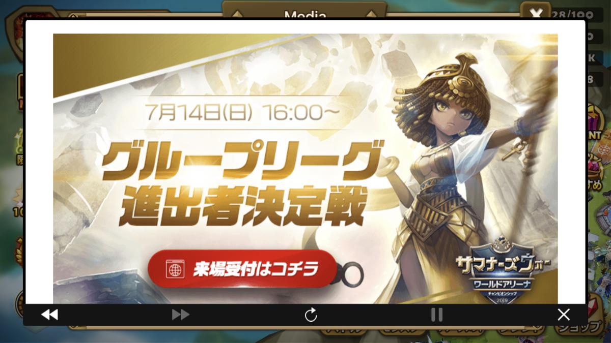 f:id:Watarugo-summonersw:20190702171731p:plain