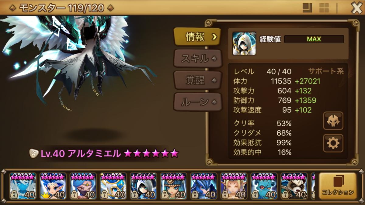 f:id:Watarugo-summonersw:20190703104530p:plain