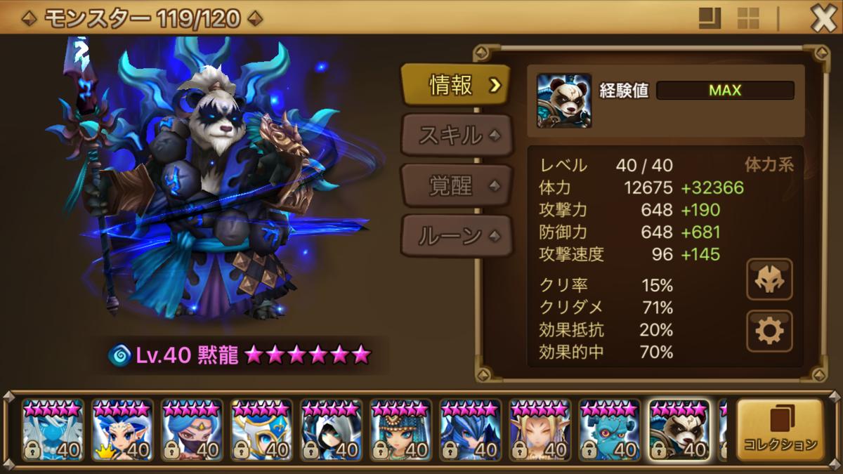 f:id:Watarugo-summonersw:20190703110145p:plain