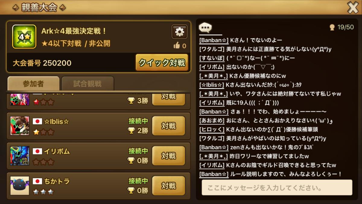 f:id:Watarugo-summonersw:20190731125859p:plain
