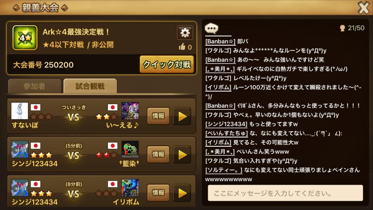 f:id:Watarugo-summonersw:20190731125920p:plain