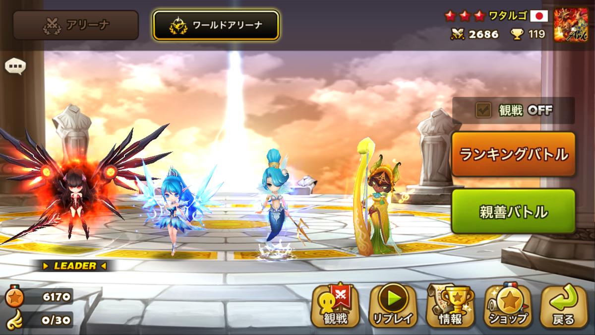 f:id:Watarugo-summonersw:20191002220937p:plain