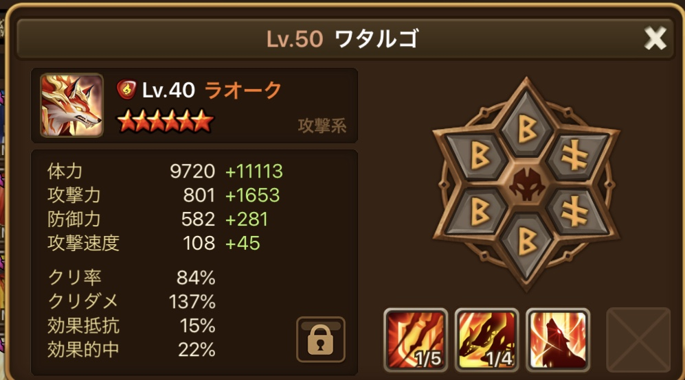 f:id:Watarugo-summonersw:20191120151843j:plain