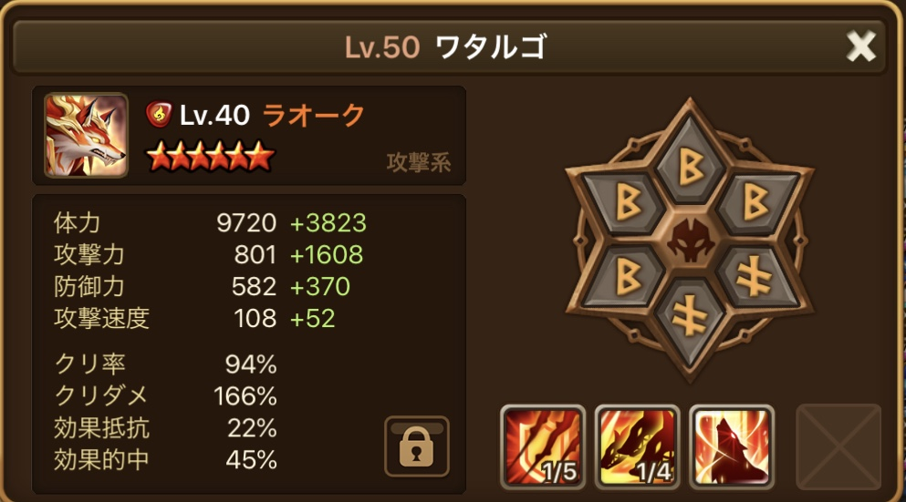 f:id:Watarugo-summonersw:20191120151901j:plain