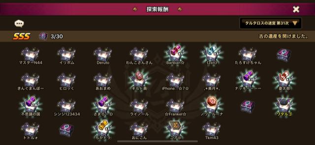 f:id:Watarugo-summonersw:20191125100031p:plain